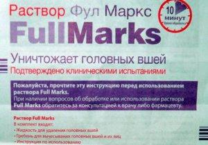 Фулл маркс