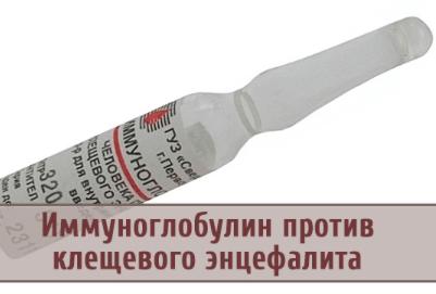 Иммуноглобулин от клеща