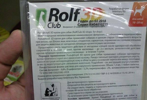 Рольф 3д