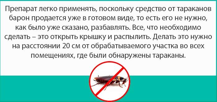 Барон средство от тараканов